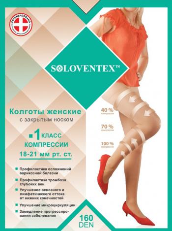Колготки женские с закрытым носком плотные (160 DEN) 1 класс компрессии 18-22 мм.рт.ст.