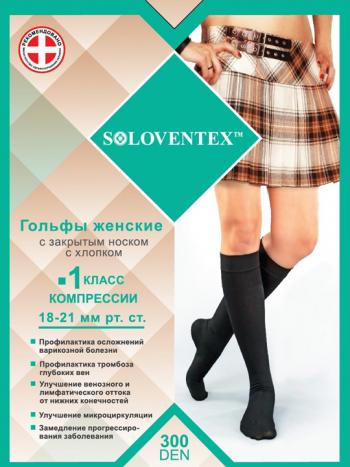 Гольфы женские с закрытым носком, с хлопком 1 класс компрессии 18-22 мм.рт.ст. (300 DEN)