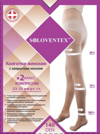 Колготки женские с закрытым носком прозрачные (140 DEN) 2 класс компрессии 23-25 мм.рт.ст.