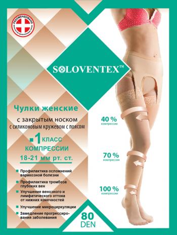 Чулки женские с закрытым носком с силиконовым кружевом с поясом 1 класс компрессии 18-21 мм рт.ст.(80 DEN)