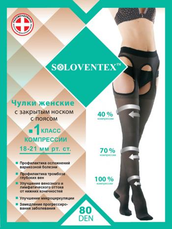 Чулки женские с закрытым носком с поясом (80 DEN) 1 класс компрессии