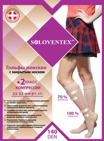 Гольфы женские с закрытым носком 2 класс компрессии 23-32 мм.рт.ст.(140 DEN)