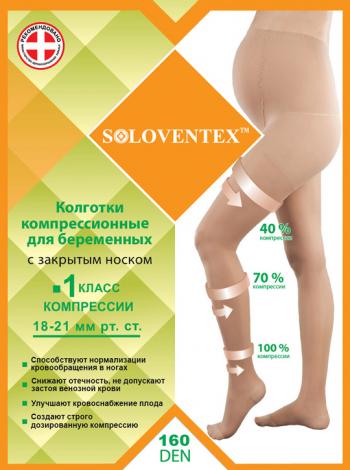 Колготки для беременных с закрытым носком (160 DEN), 1 класс компрессии