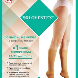 Гольфы женские с закрытым носком 1 класс компрессии 18-22 мм.рт.ст. (140 DEN)