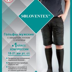 Гольфы мужские с закрытым носком с хлопком,1 класс компрессии 18-21 мм рт.ст(300 DEN)