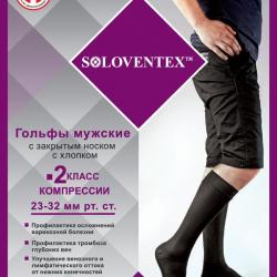 Гольфы мужские с закрытым носком с хлопком, 2 класс компрессии 23-32 мм рт.ст. (350 DEN)