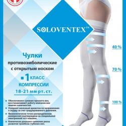 Чулки противоэмболические с открытым носком плотные (140 DEN)1 класс компрессии 18-22 мм.рт.ст.