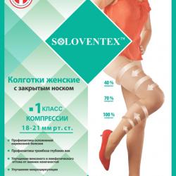 Колготки женские с закрытым носком прозрачные (80 DEN) 1 класс компрессии 18-22 мм.рт.ст.
