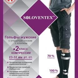 Гольфы мужские с открытым носком с хлопком (350 DEN), 2 класс компрессии 23-32 мм рт.ст.