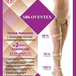 Чулки женские с закрытым носком с силиконовым кружевом, с поясом 2 класс компрессии 23-25 мм рт.ст.(140 DEN)
