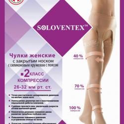 Чулки женские с закрытым носком с силиконовым кружевом с поясом (230 DEN) 2 класс компрессии