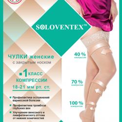Чулки женские с закрытым носком 1 класс компрессии, 18-21 мм рт.ст. (80 DEN)