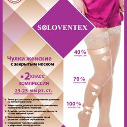 Чулки женские с закрытым носком 2 класс компрессии 23-25 мм рт.ст. (140 DEN)