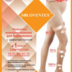 Колготки для беременных с закрытым носком (80 DEN), 1 класс компрессии